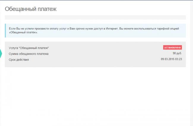 Прикрепленное изображение: Биллинговая система ГТК - Обещанный платеж— Opera.png