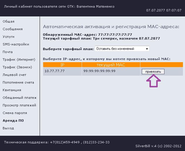 Прикрепленное изображение: mac3.png